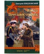 Картинка к книге Дмитрий Шидловский - Враги. Противостояние
