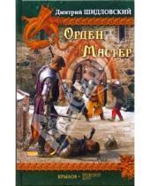 Картинка к книге Дмитрий Шидловский - Орден. Мастер
