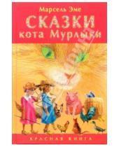 Картинка к книге Марсель Эме - Сказки кота Мурлыки. Красная книга