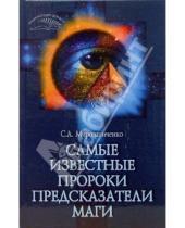 Картинка к книге Анатольевна Светлана Мирошниченко - Самые известные пророки, предсказатели, маги
