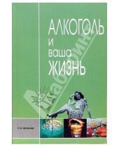 Картинка к книге Сергей Яковлев - Алкоголь и ваша жизнь: Научно-популярное издание для пьющих и непьющих