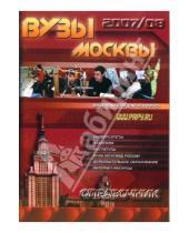 Картинка к книге Папирус - ВУЗы Москвы. Справочник 2007-2008
