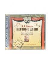 Картинка к книге Васильевич Николай Гоголь - Мертвые души (CDmp3)