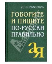 Картинка к книге Эльяшевич Дитмар Розенталь - Говорите и пишите по-русски правильно