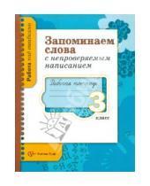 Картинка к книге Юрьевна Светлана Михайлова - Запоминаем слова с непроверяемым написанием: Рабочая тетрадь для учащихся 3 класса
