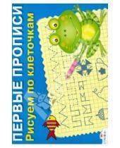 Картинка к книге И. Попова - Прописи. Рисуем по клеточкам