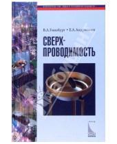 Картинка к книге Евгений Андрюшин Лазаревич, Виталий Гинзбург - Сверхпроводимость