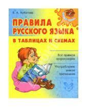 Картинка к книге Алексеевна Елизавета Арбатова - Правила русского языка в таблицах и схемах