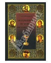 Картинка к книге Николаевич Юрий Лубченков - Подлинная история Рюриковичей