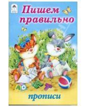 """Картинка к книге Прописи для малышей - Прописи """"Пишем правильно"""""""