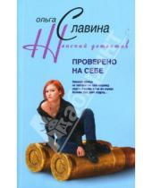 Картинка к книге Ольга Славина - Проверено на себе