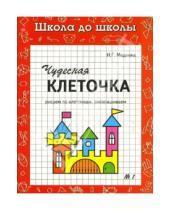 Картинка к книге Г. И. Медеева - Чудесная клеточка. Щенок. Часть 1