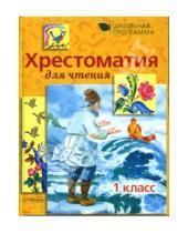 Картинка к книге Е. Позина Т., Давыдова - Хрестоматия для чтения: 1 класс