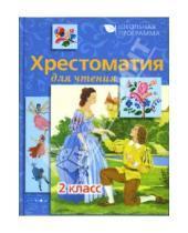 Картинка к книге Е. Позина Т., Давыдова - Хрестоматия для чтения: 2 класс