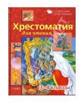 Картинка к книге Е. Позина Т., Давыдова - Хрестоматия для чтения: 3-4 классы