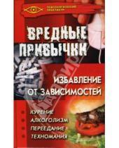 Картинка к книге Васильевна Светлана Баранова - Вредные привычки. Избавление от зависимостей