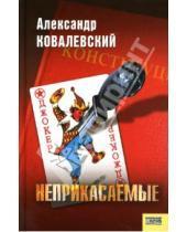 Картинка к книге Александр Ковалевский - Неприкасаемые