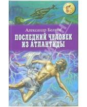 Картинка к книге Романович Александр Беляев - Последний человек из Атлантиды: Романы