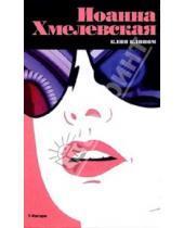 Картинка к книге Иоанна Хмелевская - Клин клином