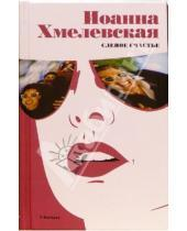 Картинка к книге Иоанна Хмелевская - Слепое счастье