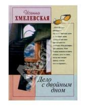 Картинка к книге Иоанна Хмелевская - Дело с двойным дном