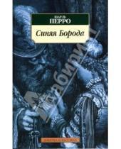 Картинка к книге Шарль Перро - Синяя борода: Сказки