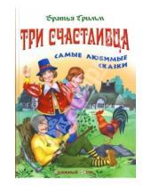 Картинка к книге Вильгельм и Якоб Гримм - Три счастливца: Самые любимые сказки