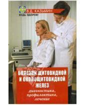 Картинка к книге Дмитриевич Виктор Казьмин - Болезни щитовидной и околощитовидной желез: диагностика, профилактика, лечение