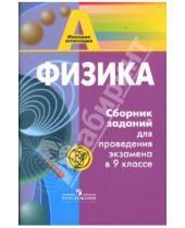 Картинка к книге Алексеевна Алевтина Фадеева - Физика: Сборник заданий для проведения экзамена в 9 классе: Книга для учителя
