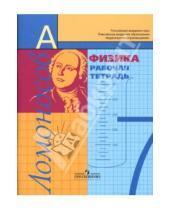 Картинка к книге Алексеевна Алевтина Фадеева - Физика. 7 класс. Рабочая тетрадь