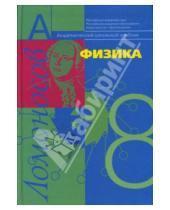 Картинка к книге Алексеевна Алевтина Фадеева - Физика: механика с основами общей астрономии: Учебник для 8 класса общеобразовательных учреждений