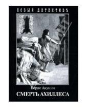 Картинка к книге Борис Акунин - Смерть Ахиллеса