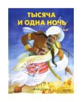 Картинка к книге Приключения и фантастика - Тысяча и одна ночь