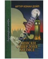 Картинка к книге Конан Артур Дойл - Записки о Шерлоке Холмсе