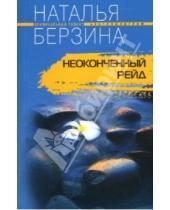 Картинка к книге Наталья Берзина - Неоконченный рейд