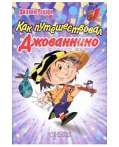 Картинка к книге Джанни Родари - Как путешествовал Джованнино