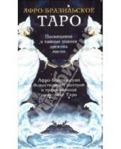 Картинка к книге Карты Таро - Таро Афро-Бразильское (руководство+карты)