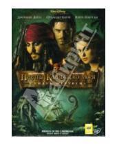 Картинка к книге Гор Вербински - Пираты Карибского моря 2: Сундук мертвеца