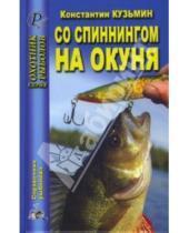 Картинка к книге Евгеньевич Константин Кузьмин - Со спиннингом на  окуня