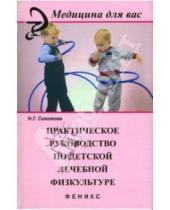 Картинка к книге Глебовна Наталья Соколова - Практическое руководство по детской лечебной физкультуре