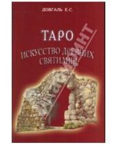 Картинка к книге Е.С. Довгаль - Таро. Искусство древних святилищ