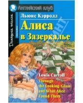Картинка к книге Льюис Кэрролл - Алиса в Зазеркалье. Домашнее чтение