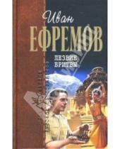 Картинка к книге Антонович Иван Ефремов - Лезвие бритвы