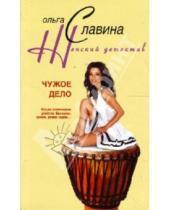 Картинка к книге Ольга Славина - Чужое дело