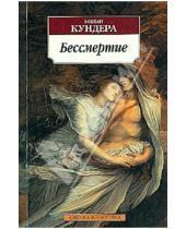 Картинка к книге Милан Кундера - Бессмертие