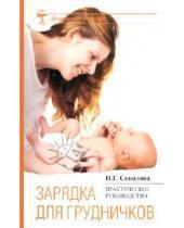 Картинка к книге Глебовна Наталья Соколова - Зарядка для грудничков
