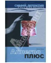 Картинка к книге Адольфович Максим Замшев - Аллегро плюс: Роман.