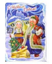 Картинка к книге Стезя - 3Т-046/Новый Год/открытка-вырубка двойная