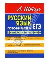 Картинка к книге Александрович Александр Штоль - Русский язык. Готовимся к ЕГЭ самостоятельно