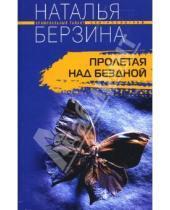 Картинка к книге Наталья Берзина - Пролетая над бездной